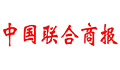 中国联合商报